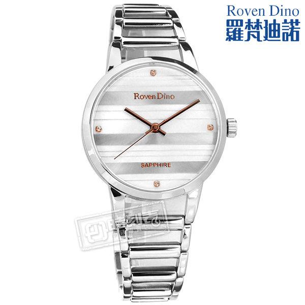 羅梵迪諾 Roven Dino / RD722S-white / Sandy吳姍儒廣告款 時尚晶鑽橫紋藍寶石水晶鏤空手錶 銀白色 30mm