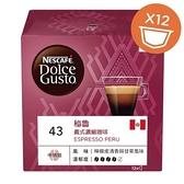 雀巢Dolce gusto 膠囊 ---- 義式濃縮咖啡:秘魯限定版