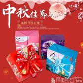 禮品盒 中秋月餅盒包裝盒高檔手提定制做禮品盒子468粒裝絲帶新款雙層 igo 寶貝計畫