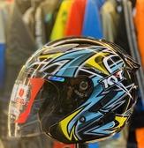 KYT安全帽,DJ,#B/湖水藍