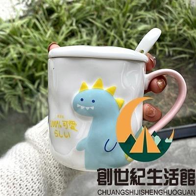 卡通可愛恐龍馬克杯帶蓋勺陶瓷水杯【創世紀生活館】