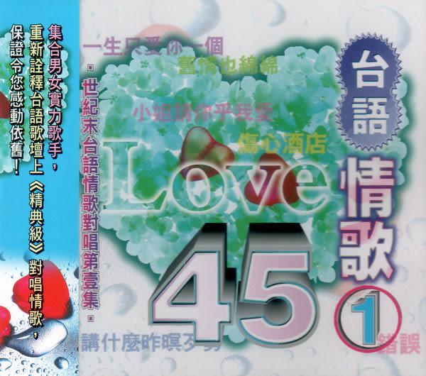 台語情歌 45 第一輯 CD  (音樂影片購)