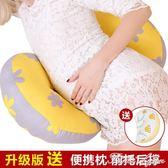 孕婦枕頭護腰側睡臥枕U型枕多功能托腹睡覺用品抱枕秋冬 igo 范思蓮恩