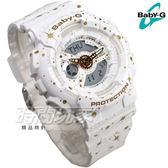 Baby-G BA-110ST-7A 閃耀星空噴濺概念設計休閒指針/數位雙顯女錶 防水手錶 白 BA-110ST-7ADR CASIO卡西歐