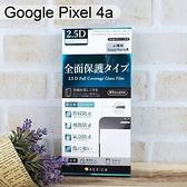 【ACEICE】滿版鋼化玻璃保護貼 Google Pixel 4a (5.81吋) 黑