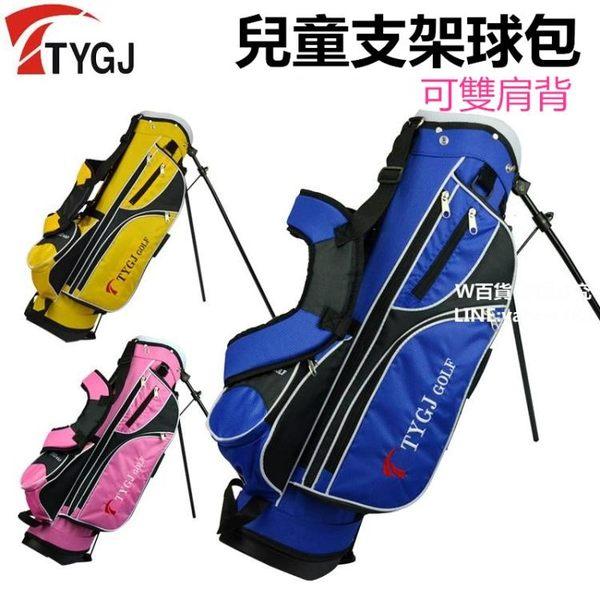 TTYGJ高爾夫球包 兒童支架包 球桿袋 三色可選