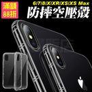 iphone Xs Max XR 四角防摔氣墊 空壓殼 手機殼 保護殼 防摔殼 5.8/6.1/6.5吋 i6/i7/i8可選