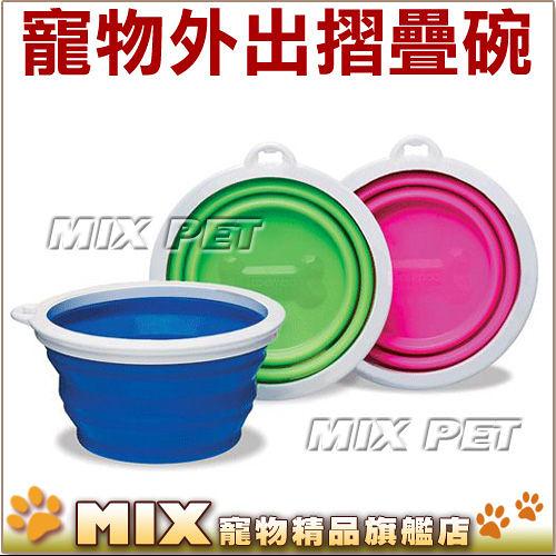 ◆MIX米克斯◆美國Bamboo.寵物外出摺疊碗【小】適合中小型犬貓,無毒材質,攜帶方便好收納