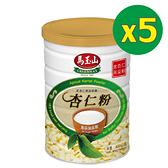 防疫5入組【馬玉山】杏仁粉無添加蔗糖450g (最低效期111/03/03) 沖泡/穀粉/全素食