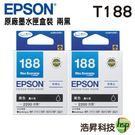 EPSON T188150 / T188  兩黑 原廠墨水匣 適用於WF-7611/WF-3621/WF-7111/WF-7211/WF-7711