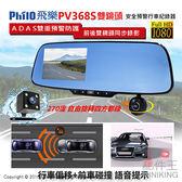 【配件王】贈16G 飛樂 Philo PV368S 4.3吋 行車紀錄器 前後雙鏡 安全預警高畫質 M68 M10