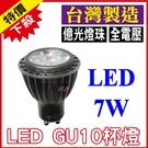 含稅 LED GU10 1W*8 全電壓杯燈 投射燈泡 台灣製造 LED杯燈 GU10杯燈 全電壓 億光燈珠【奇亮科技】
