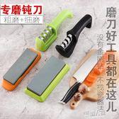 雙面粗細磨刀石 家用菜刀開刃油石條帶防滑底座 多功能快速磨刀器   9號潮人館