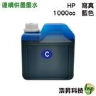 【奈米寫真/填充墨水】HP 1000CC 藍 適用所有HP連續供墨系統印表機機型