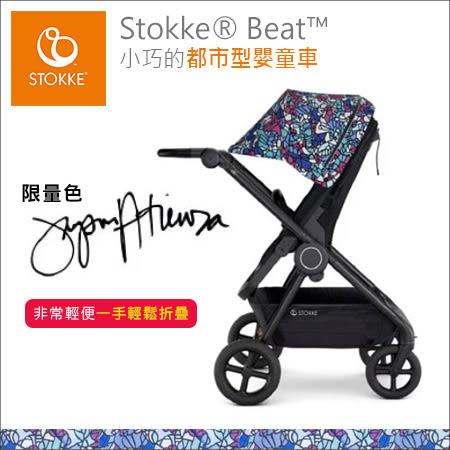 ✿蟲寶寶✿【挪威Stokke】預購賣場 輕巧都市型嬰兒手推車 Stokke Beat - 限量版