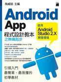 (二手書)Android App 程式設計教本之無痛起步:使用 Android Studio 2.X 開發環..