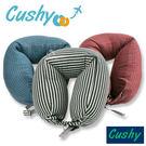 【CUSHY】粒子貼身靠枕『隨機出貨』1717032 午安枕.充氣枕.頭靠枕.護頸枕.旅行枕.午睡枕.飛機枕