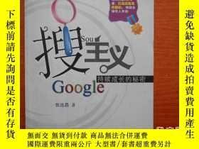 二手書博民逛書店罕見搜主義:Google持續成長的祕密23429 張遠昌 清華大