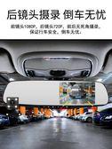 汽車載行車記錄儀前後雙鏡頭高清夜視360度全景倒車影像停車監控 時尚教主