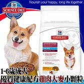 【zoo寵物商城】美國Hills希爾思》成犬優質健康小顆粒雞肉大麥15kg33.06磅/包