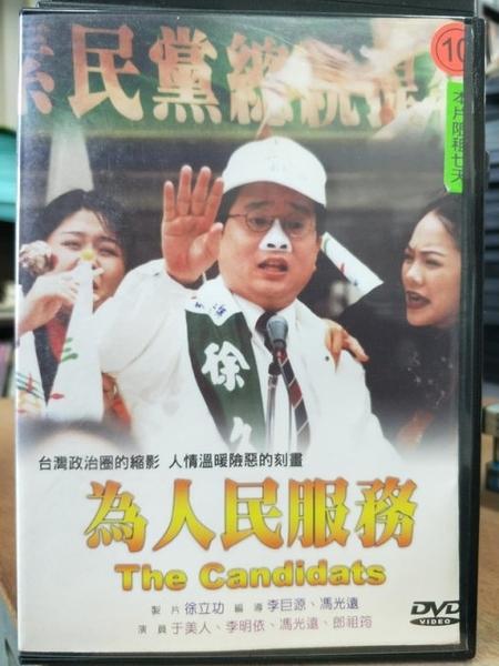挖寶二手片-Z78-004-正版DVD-華語【為人民服務】-于美人 李明依 馮光遠(直購價)