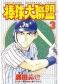 棒球大聯盟03