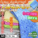 【培菓平價寵物網】Petstyle》卡通仿鹿皮吸水毛巾85cm(顏色隨機)