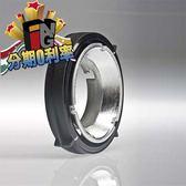 elinchrom [EL26339] Ranger Quadra 轉接座 華曜公司貨 RQ 轉接環