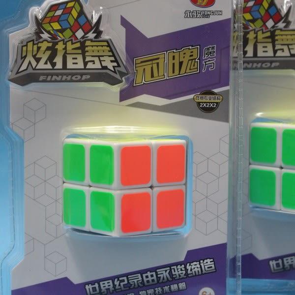 2 x 2 x 2 魔術方塊 永駿炫指舞 冠魄YJ9603(白底)/一個入(促100) 二階魔方-鑫