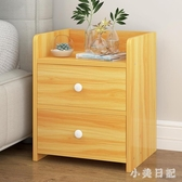 床頭柜簡約現代斗柜簡易小柜子儲物柜臥室收納柜迷你邊柜 js12244【小美日記】