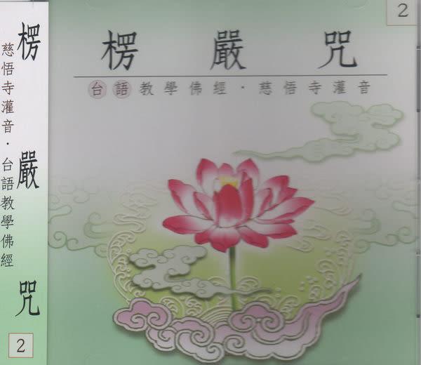 台語教學佛經 2 楞嚴咒 CD 慈悟寺灌音  菩提心 莊嚴 梵唄 (購潮8