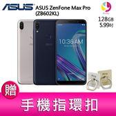 分期0利率 Asus 華碩 ZenFone Max Pro (ZB602KL 4G/128G) 智慧型手機 贈『手機指環扣 *1』