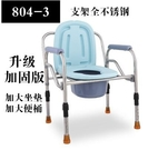 老人坐便器孕婦坐廁椅老年人大便椅坐便椅廁所椅【升級804-3】