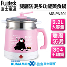 富士電通 雙層防燙多功能美食鍋 MG-PN201(粉色) 熊本熊聯名款/304不鏽鋼