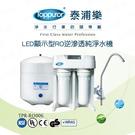 [家事達] 台灣TOPPUROR- LED顯示RO純淨水機_-含基本安裝 特價