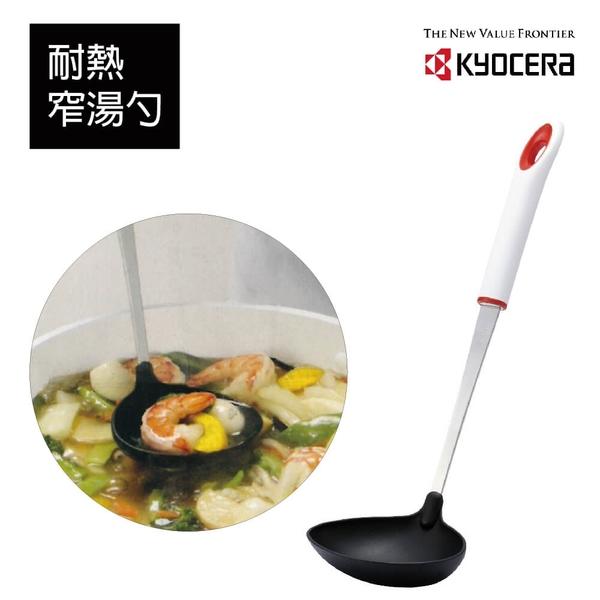 【KYOCERA】日本京瓷耐熱尼龍窄湯勺
