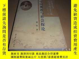 二手書博民逛書店中國佛教與社會探論罕見(道堅 著) Y6910 道堅 著 宗教文