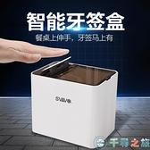 家用高檔電動自動感應智能牙簽盒【千尋之旅】