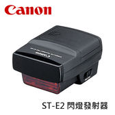 3C LiFe CANON ST-E2 閃燈觸發器 STE2 無線閃光燈信號發射器 原廠公司貨