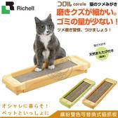 【 zoo寵物商城 】日本Richell《繽紛雙色可替換式貓抓板》綠色/橘色