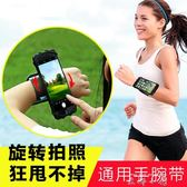 戶外跑步手機臂包男女健身帶手腕袋iPhoneX蘋果6/7/8Plus運動臂套   米娜小鋪
