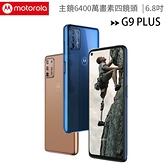 MOTOROLA G9 PLUS 6G/128G四鏡頭手機◆送原廠皮套+螢幕保護貼+空壓殼