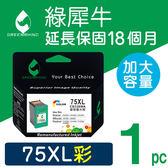 [Greenrhino 綠犀牛]for HP NO.75XL (CB338WA) 彩色高容量環保墨水匣