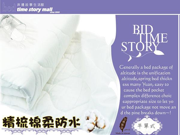 床邊故事_100%精梳純棉_強效PU防水保潔墊_單人3尺_平單式