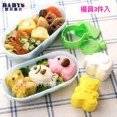 生活雜貨 野餐用品 DIY 媽媽牌 押花 翻糖 動物模具 一組三入 寶貝童衣