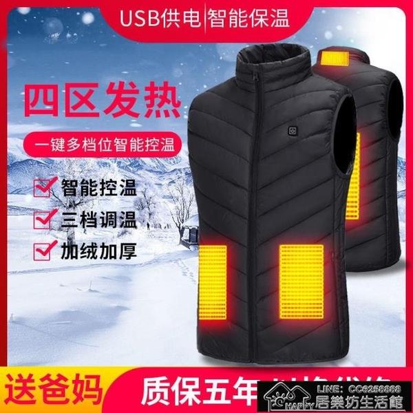 發熱馬甲 電熱馬甲男款冬季立領全身發熱衣服保暖USB充電智能女士加熱