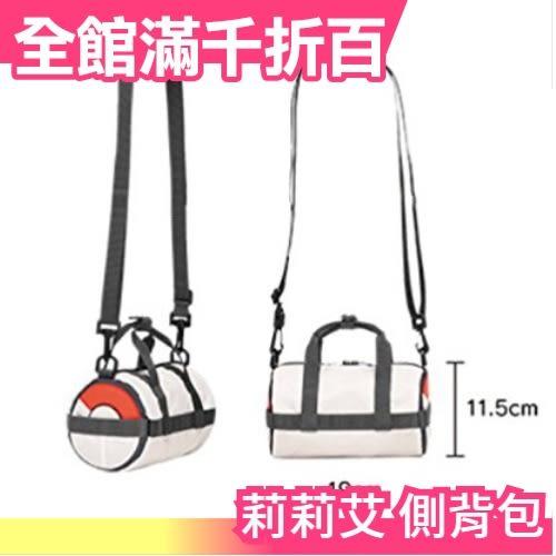 【側背包】日本 神奇寶貝中心限定 莉莉艾 精靈寶可夢 POKEMON 包包 背袋【小福部屋】