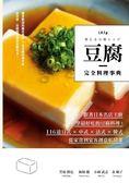 (二手書)豆腐完全料理事典:跟著日本名店主廚,學最好吃的豆腐料理!116道日式×中..