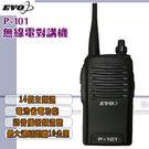 EVO P-101無線電對講機