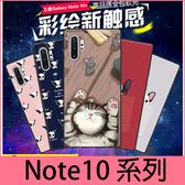 【萌萌噠】三星 Galaxy Note10 Note10+ 彩繪磨砂手機殼 卡通塗鴉 超薄防指紋 全包矽膠軟殼 手機殼